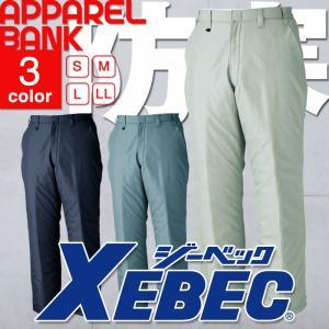 XEBEC(ジーベック)152 保温性に富んだリサイクル防寒 環境に優しいエコ素材を使用した軽量防寒...