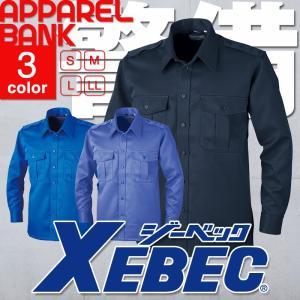 警備服 長袖シャツ セキュリティーユニフォーム  作業服 高耐光 帯電防止 警備員 ガードマン 守衛 XEBEC|ap-b