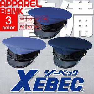 帽子 制帽 警備帽子 保安用品 ブルー 警備服 サックス ネイビー 守衛 作業着 警備用品 作業服 ジーベック XEBEC 18503|ap-b