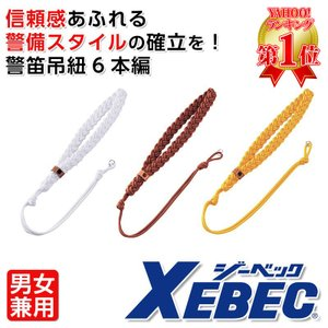 ホイッスル 警笛用 吊紐 モール 6本編み 保安用品 警備用品 作業着 ジーベック 作業服 XEBEC|ap-b