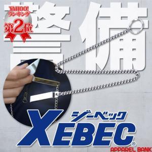 ジーベック チェーン 警笛用 シルバー くさり 警備 運動会 体育祭 守衛 XEBEC 18621|ap-b