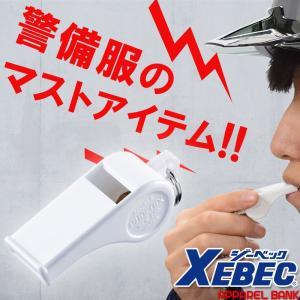笛 ホイッスル 警笛 プラスチック ホワイト 警備 運動会 体育祭 守衛 XEBEC 18621|ap-b