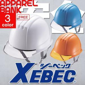 工事用ヘルメット バイザー付き 感電防止 作業ヘルメット カラフル 安全ヘルメット 防災 XEBEC|ap-b