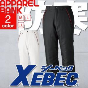 XEBEC(ジーベック)190 モノトーン配色の効いたスタイリッシュなデザイン デザイン性に優れた多...