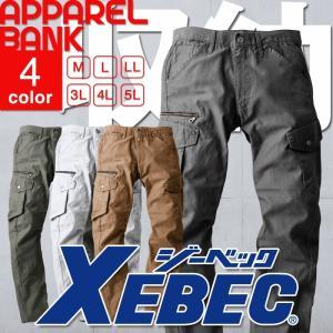 カーゴパンツ ジーベック 2143 作業着 ツイスト45 ラットズボン 作業ズボン 通年 綿100 工事 土木 溶接 塗装 作業服|ap-b