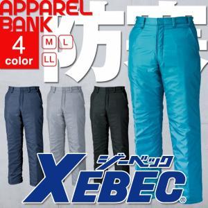 XEBEC(ジーベック)377 軽量ながら保温性の高い機能が充実 屋外で動きやすく、風や冷えから体を...