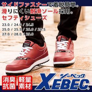 軽い安全靴 ジーベック 衝撃吸収 セイフティーシューズ 85118 スニーカー XEBEC 安全シューズ 樹脂先芯 抗菌 消臭 軽量|ap-b