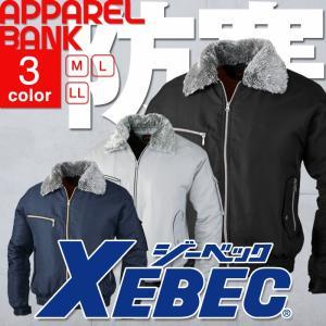 ジーベック  ドカジャン 882 防寒ブルゾン ボア入り 建設現場に必須 防寒ジャンパー メンズ ワークジャケット 作業服 中綿 保温  XEBEC|ap-b