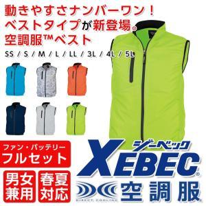 空調服ベスト xe98010-set セット内容 :空調服、ファン(ブラック)×2,ケーブル×1,リ...