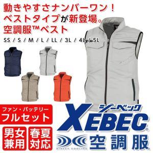 空調服ベスト xe98011 セット内容 :空調服、ファン(ブラック)×2,ケーブル×1,リチウムイ...