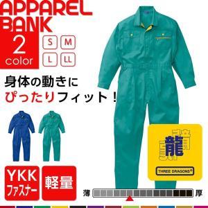 つなぎ 山田辰 10000 つなぎ服 THREE DRAGONS ジャストサイズ設計 |ap-b