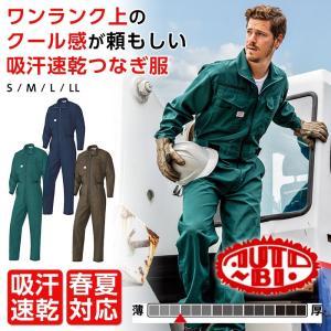 つなぎ 長袖 1-1170 ツナギ服 UVカット 遮熱 吸汗速乾 帯電防止 オートバイ |ap-b