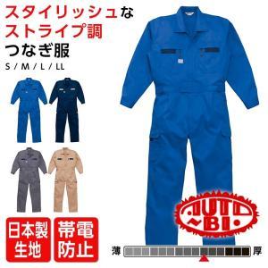つなぎ メンズツナギ服 AUTO-BI オートバイ 8700 シャドーストライプ 長袖作業着 作業服 オートバイ印 つなぎ服|ap-b