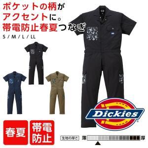ディッキーズ つなぎ ツナギ服 Dickies 211612 作業着 つなぎ 半袖 かっこいい 春夏 ストライプ モッキンバード柄  整備服 作業服|ap-b