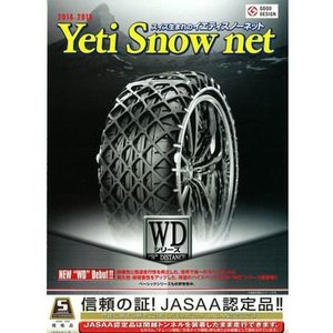 イエティ スノーネット WDシリーズ 【Yeti Snow net】 非金属タイヤチェーン 適合サイズ : 195/50R15.205/45R15.195/45R16 品番:1266WD ap-mtk