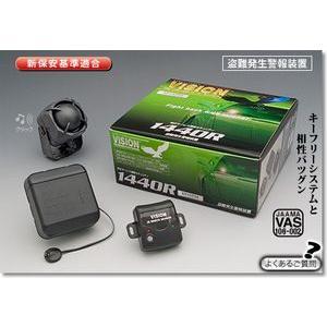 VISION カーセキュリティ 純正キーレス連動セキュリティ 1440R |ap-mtk