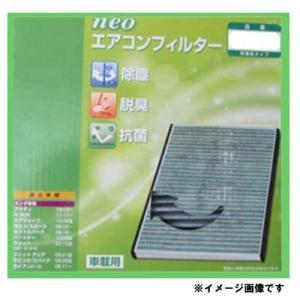エフテーシー【neo】 クリーンフィルター・エアコンフィルター(活性炭入脱臭タイプ) トヨタ車用 品番:ATC-2|ap-mtk