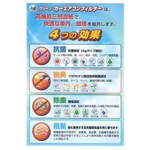 エフテーシー【neo】 クリーンフィルター・エアコンフィルター(活性炭入脱臭タイプ) トヨタ車用 品番:ATC-5|ap-mtk|02