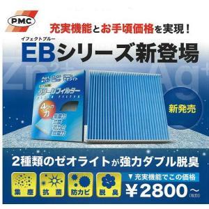PMC エアコンフィルター(銀イオン+亜鉛イオンのダブル脱臭タイプ) スバル車用 EB-806|ap-mtk