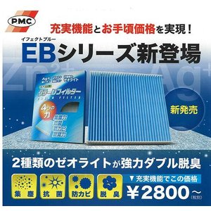 PMC エアコンフィルター(銀イオン+亜鉛イオンのダブル脱臭タイプ) スズキ車用 EB-912|ap-mtk
