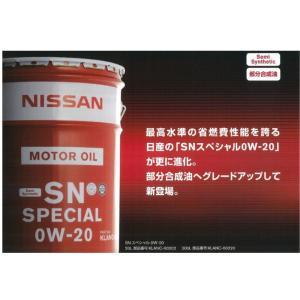エンジンオイル 20L ペール缶 ガソリン車専用 SN 0W-20 0W20 KLANC-00202|ap-mtk