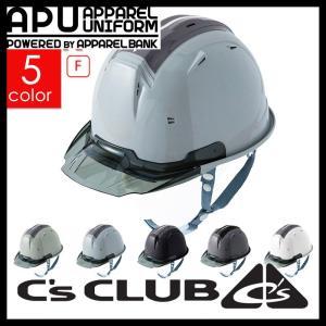 ヘルメット 作業着 セーフティーヘルメット C'sCLUB シーズクラブ 0381