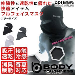JW-614 冷感・消臭 パワーストレッチフルフェイスマスク  伸縮性と速乾性に優れたフェイスマスク...