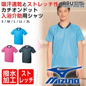 MZ-0200 入浴介助用シャツ[兼用]   カチオンドット & ピケ 吸汗速乾とストレッチ...