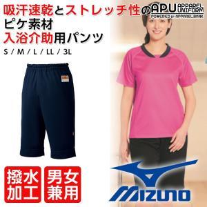 MZ-0201 入浴介助用パンツ[兼用]   カチオンドット & ピケ 吸汗速乾とストレッチ...