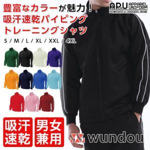 パイピングトレーニングジャージ(ユニセックス)  カラーの豊富さが魅力!吸汗速乾パイピングトレーニン...