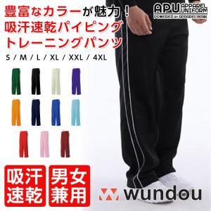 パイピングトレーニングパンツ(ユニセックス)   カラーの豊富さが魅力!吸汗速乾パイピングトレーニン...