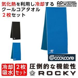 ロッキー タオル 接触冷感 クールコアタオル 2枚セット RA9906 ROCKY 作業着 アクセサリー 夏服 即日発送可