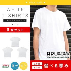 ホワイトTシャツ3枚セット アウトドアや部活やサークル活動などのスポーツシーンで活躍する 重ね着にも...