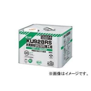 コニシ/KONISHI ボンド KU928R S・W 10kg #44643 JAN:4901490...