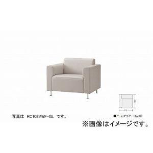 ナイキ/NAIKI ロビーシリーズ109 アームチェアー 1人掛 グレー RC109MRF-GL 710×750×660mm