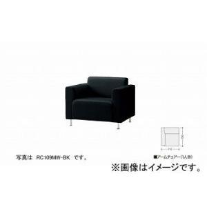 ナイキ/NAIKI ロビーシリーズ109 アームチェアー 1人掛 ブラック RC109MR-BK 710×750×660mm