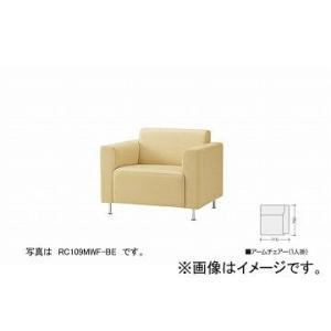 ナイキ/NAIKI ロビーシリーズ109 アームチェアー 1人掛 ベージュ RC109MLF-BE 710×750×660mm
