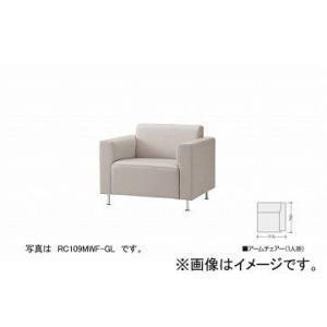 ナイキ/NAIKI ロビーシリーズ109 アームチェアー 1人掛 グレー RC109MLF-GL 710×750×660mm