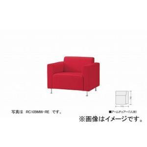 ナイキ/NAIKI ロビーシリーズ109 アームチェアー 1人掛 レッド RC109ML-RE 710×750×660mm