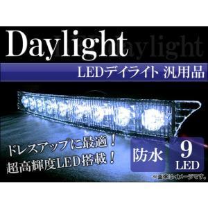AP デイライト LED (デイタイムライト) AP-LED...