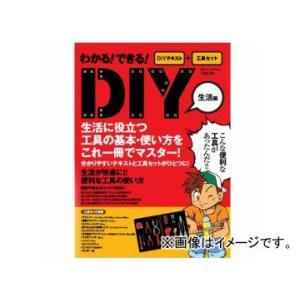 パオック/PAOCK DIYツールテキスト 生活編 TSB-20L JAN:497584650719...