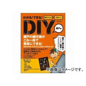 パオック/PAOCK DIYツールテキスト 網戸編 TSB-10SD JAN:49758465072...