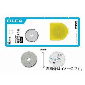 オルファ/OLFA 円形刃28ミリ替刃 RB2...の関連商品7