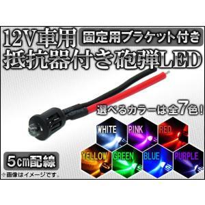 AP 12V専用 抵抗器付き 砲弾LED 5cm配線 選べる7カラー APBC-3MM-5CM|apagency02