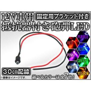 AP 12V専用 抵抗器付き 砲弾LED 30cm配線 選べる7カラー APBC-3MM-30CMWH|apagency02