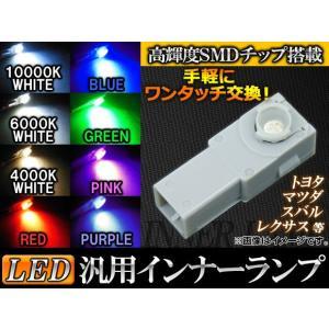 AP 汎用LEDインナーランプ 高輝度SMDチップ搭載 選べる8カラー AP-INLED-3C|apagency02