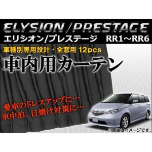 AP 車種別専用カーテンセット AP-CH02 入数:1セット(12ピース) ホンダ エリシオン/プレステージ RR1,RR2,RR3,RR4,RR5,RR6 2004年〜2013年