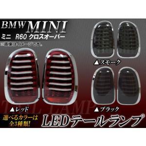AP LEDテールランプ ミニ(BMW) R60 クロスオー...