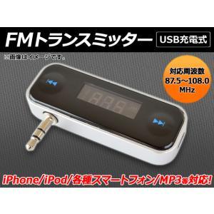 AP FMトランスミッター USB充電式 iPhone/各種スマートフォン/MP3プレーヤー対応 AP-FMTRANSMITTER-001