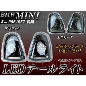 AP LEDテールライト ミニ(BMW) R56/R57 前...
